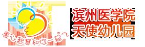 滨州医学院第一幼儿园